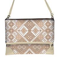 Модная сумка с бежевым орнаментом