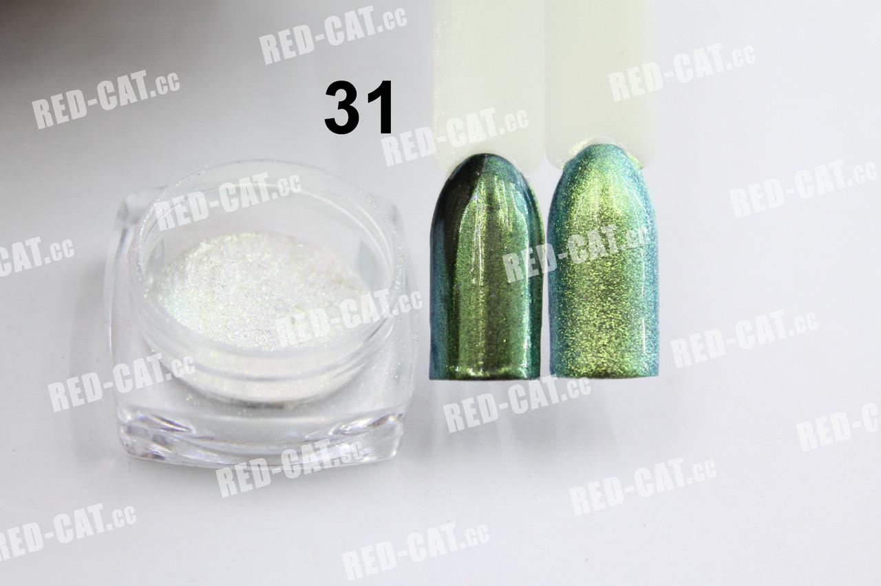 Пигмент хамелеон 3 грамма №31