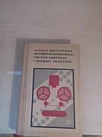 Основы построения автоматизированных систем контроля, фото 1