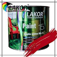 Масляная краска МА-15 Lakor красно-коричневая 0.9 кг, 2.5 кг, 20 л (30 кг), 50 л (65 кг)