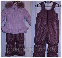 Б/У Комплект куртка зимняя + полукомбинезон Wojcik, 98 рост, отличное состояние!!!