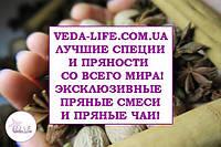 ЧТО НУЖНО ЗНАТЬ О ВСЕЙ ПРОДУКЦИИ – СПЕЦИЯХ И ПРЯНОСТЯХ ОТ КОМПАНИИ VEDA-LIFE