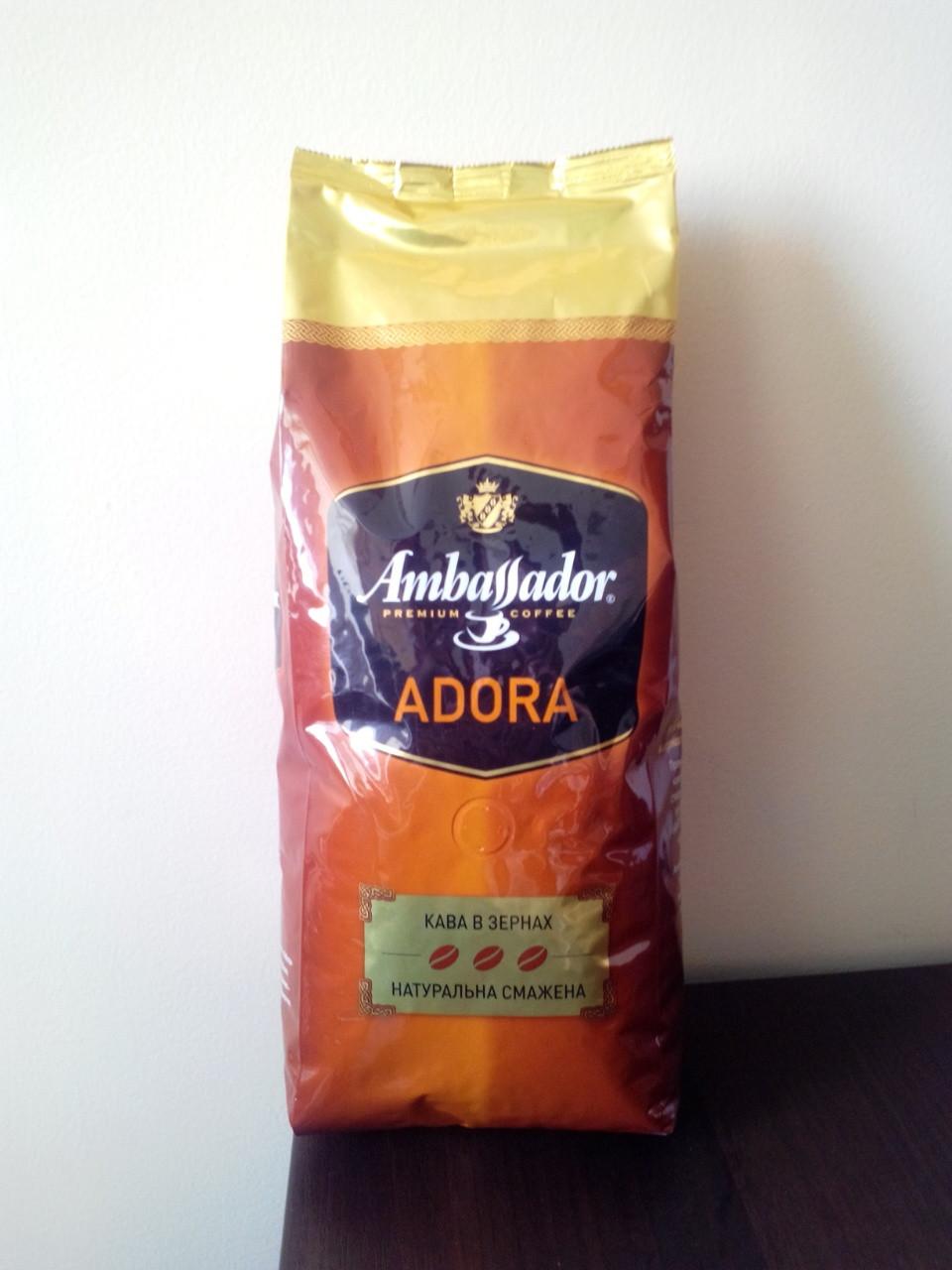 ambassador adora, ambassador adora зернах, амбассадор, амбассадор адора, амбассадор адора кофе в зернах, кава амбассадор адора, кофе ambassador adora, кофе ambassador adora зернах, кофе амбассадор, кофе амбассадор адора