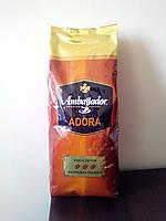 Кофе в зернах Ambassador Adora 900 гр