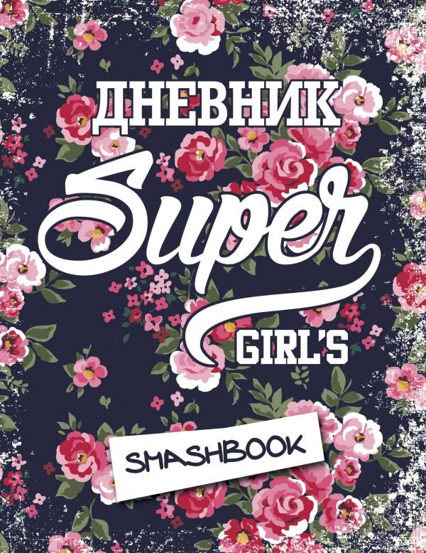 Мій особистий щоденник Смэшбук Super girl