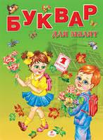 """Детская книга """"Буквар для малят"""" укр."""