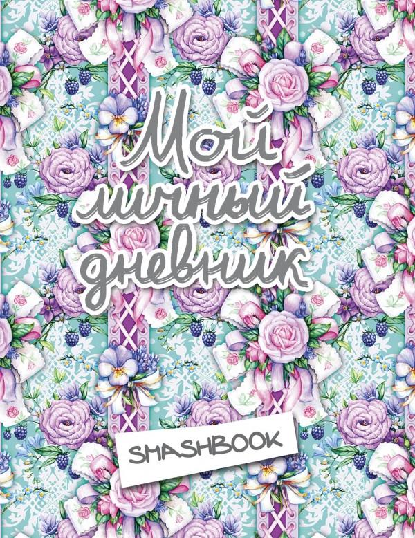 Мой личный дневник Смэшбук Ежевичный смэшбук