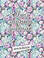 Мой личный дневник Смэшбук Ежевичный смэшбук, фото 1