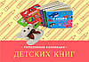 Новые детские книги на украинском