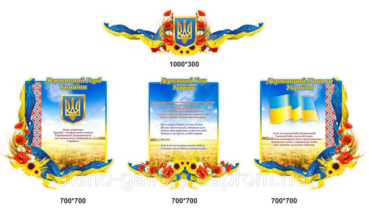 Информационные стенды Державні символи