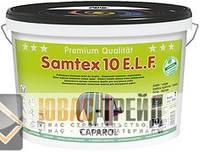 TM Caparol Samtex 10 E.L.F - шелковисто - матовая  латексная краска (ТМ Капарол Замтекс10)10л.