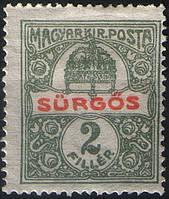 Венгрия 1916 Sc#E1