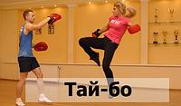 Абонемент Тай-бо в Киеве