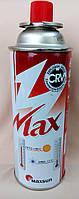 Газовый баллон MAX 220г Корея с системой CRV
