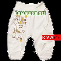 Ползунки (штанишки) на широкой резинке р. 62 ткань КУЛИР 100% тонкий хлопок ТМ Алекс 3166 Бежевый