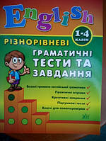 Англійська мова, різнорівневі граматичні тести та завдання.