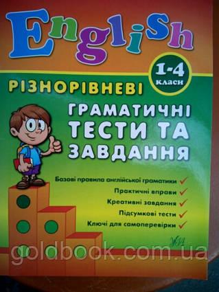 Англійська мова 1-4 клас різнорівневі граматичні тести та завдання