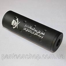 Dream Army глушник 11cм алюмінієвий чорний, фото 2
