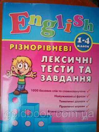 Англійська мова 1-4 клас лексичні тести та завдання