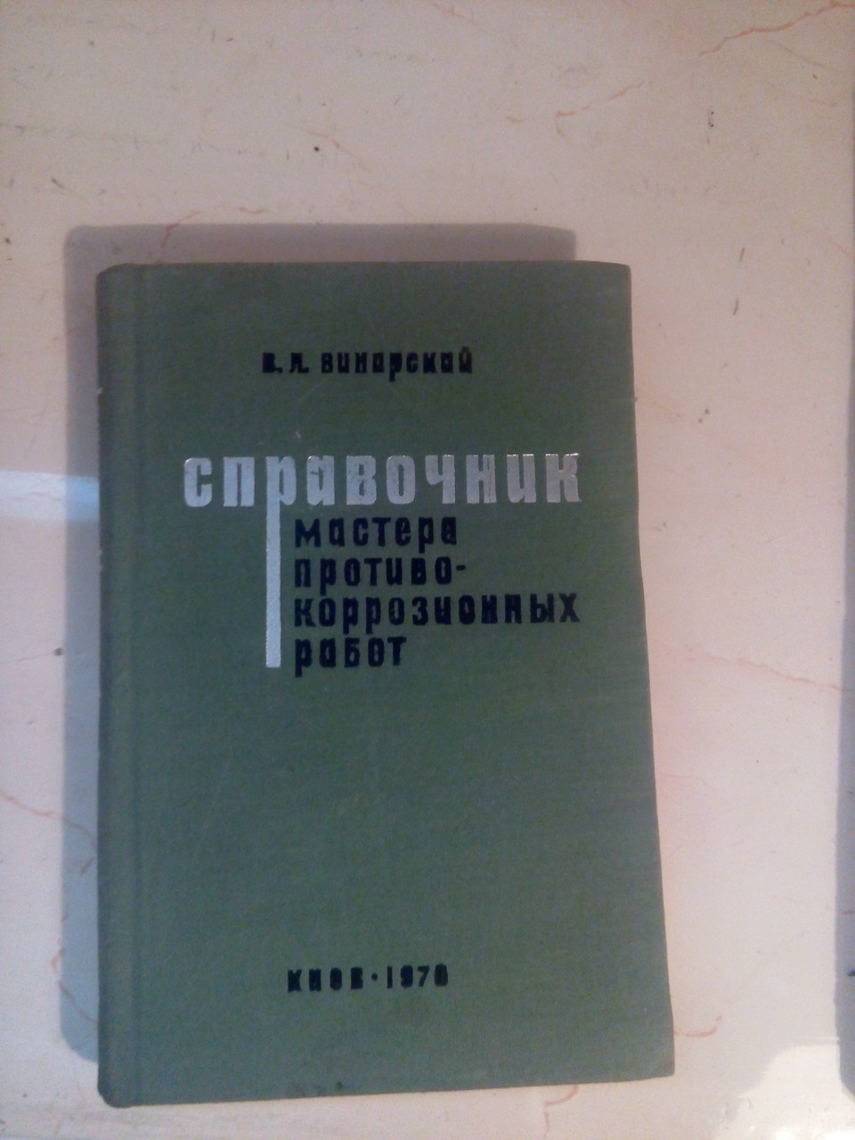 Справочник мастера противо-коррозицоных  работ
