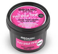 """Гель для волос Легкое расчесывание """"РАЗ-ДВА-ТРИ"""" Organic shop"""