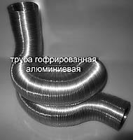 Труба алюминиевая эластичная D 150 mm  100мкм