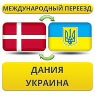 Міжнародний Переїзд з Данії в Україну