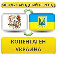 Международный Переезд из Копенгагена в Украину