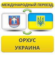 Международный Переезд из Орхуса в Украину