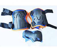 Захист для роликів, самокатів, ковзанів(для  дорослих)