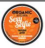 "Духи твердые ""Sexy Selfie"" Organic Shop Organic Kitchen (Органик Шоп Органик Китчен)"