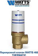 """Перепускной клапан для систем отопления WATTS 466 THERMATIC 1/2""""ВР"""