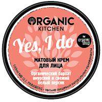 """Крем матовый  для лица """"Yes, I do"""" Organic shop Organic Kitchen (Органик Шоп Органик Китчен)"""