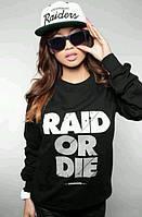 Женский свитшот Raid or die кофта женская