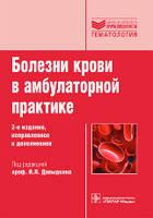 Давыдкин И.Л., Куртов И.В., Хайретдинов Р.К. Болезни крови в амбулаторной практике