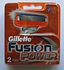 Картриджи Gillette Fusion Power  Оригинал 2 шт в упаковке производство Германия