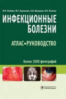Инфекционные болезни. Атлас-руководство Учайкин В.Ф., Харламова Ф.С., Шамшева О.В., Полеско И.В