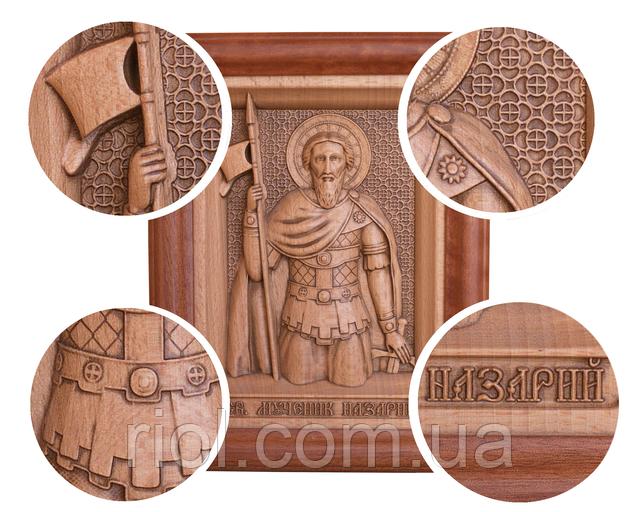 икона святого назария из дерева