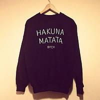 Женский свитшот кофта женская Hakuna Matata