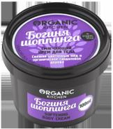 """Крем для тела смягчающий """"Богиня шопинга"""" Organic shop Organic Kitchen (Органик Шоп Органик Китчен)"""
