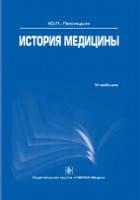 История медицины - Лисицын Ю.П.