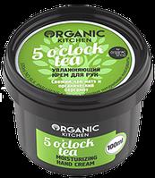 """Крем для рук увлажняющий """"5 o""""clock tea"""" Organic Shop"""