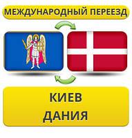 Международный Переезд из Киева в Данию