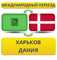 Международный Переезд из Харькова в Данию