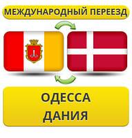 Международный Переезд из Одессы в Данию