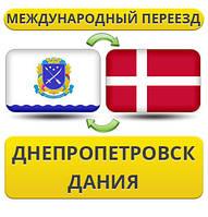 Международный Переезд из Днепропетровска в Данию