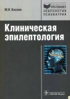 Киссин М.Я. - Клиническая эпилептология