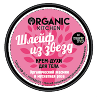 """Крем-духи  для тела """"Шлейф из звезд"""" Organic shop Organic Kitchen (Органик Шоп Органик Китчен)"""