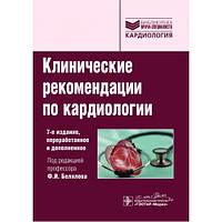 Белялов Ф.И. Клинические рекомендации по кардиологии