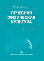 Лечебная физическая культура - Епифанов В.А